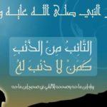 قصص توبة رائعة اجمل قصص التوبة والعودة الي الله وحسن الخاتمة
