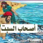 قصص القرآن تأليف محمد أحمد جاد المولى قصة أصحاب السبت