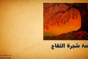 قصص باللغه الانجليزيه مترجمه اللي اللغة العربية روعه بجد لجميع الاعمار