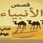 قصص الحيوان فى القرآن قصة ناقة صالح كاملة كما وردت في القرآن الكريم