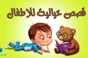 قصص خيالية قبل النوم للأطفال مضحكة وفيها فكرة جميلة قصة القاضي والذبابة