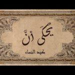 قصص ذكاء نساء العرب قصص رائعة عن دهاء ومكر النساء