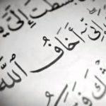 قصص دينية مكتوبة رائعة بعنوان الخوف من الله عز وجل مؤثرة جداً