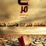 قصص عمر بن الخطاب مقتطفات رائعة من حياة الفاروق رضي الله عنه
