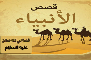 قصص القران قصة سيدنا صالح عليه السلام وقوم ثمود كاملة