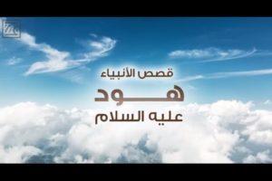 قصص قران قصة سيدنا هود عليه السلام مع قومه كاملة كما وردت في القرآن الكريم
