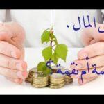 """واحدة من أروع قصص التاريخ الاسلامي بعنوان """" المال نعمة ام نقمة """" ؟ الاجابة في القصة"""