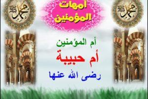قصة ام المؤمنين ام حبيبة رضي الله عنها وزواجها من رسول الله صلي الله عليه وسلم مختصرة