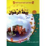 بيعة الرضوان وصلح الحديبية من سلسلة السيرة النبوية للأطفال