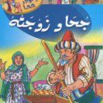 قصص ملخصة من نوادر جحا وزوجته المضحكة قصة جحا وأكل السمك
