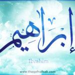 قصص دينية قصيرة قصة سيدنا إبراهيم عليه السلام وقومه كاملة