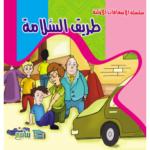 قصص 30 صفحة للاطفال بعنوان طريق السلامة قصة مسلية واحداثها مشوقة وممتعة
