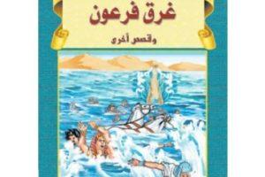 قصة فرعون ونجاة نبي الله موسى عليه السلام بمعجزة من الله عز وجل