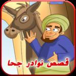 قصص خرافية مسلية ومضحكة من طرائف جحا بعنوان جحا وحفل الزفاف