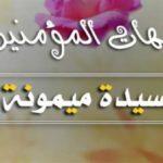 قصة أم المؤمنين ميمونة بنت الحارث رضي الله عنها من زوجات رسول الله صلي الله عليه وسلم