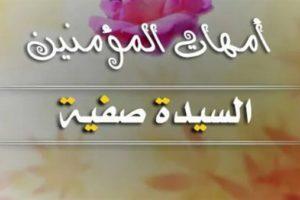 قصة ام المؤمنين السيدة صفية بنت حيي بن أخطب زوجة رسول الله صلي الله عليه وسلم