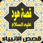 قصة نبي الله هود عليه السلام كاملة من قصص الأنبياء في القرآن الكريم
