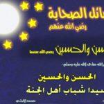 الحسن والحسين مقتطفات رائعة من حياتهما من سلسلة أشبال الإسلام