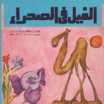 الفيل في الصحراء قصة جديدة مسلية بقلم زكريا تامر