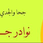 قصة جحا والجدي الثمين من اشهر نوادر جحا المضحكة