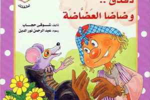 أجمل قصص الأطفال الخيالية لنوم هادئ وسعيد قصة دقدق وضاضا العضاضة