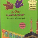 رحلات عصفور وعصفورة في مهبط الوحي وارض الرسالة عند المسجد والقبر