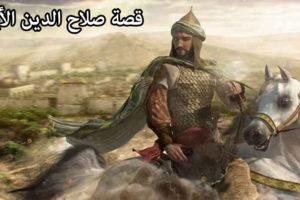 قصة رائعة من التاريخ الاسلامي عن اخلاص النية لله سبحانه وتعالي