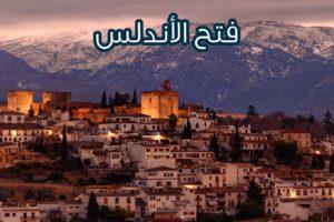 قصة فتح الأندلس كاملة قصة رائعة ومفيدة جداً من تاريخ الفتوحات الاسلامية