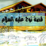 قصص الانبياء سفينة نوح عليه السلام والطوفان
