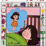 قصة ريم في بلاد المفاهيم قصة خيال علمي جميلة ومسلية للأطفال
