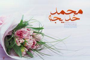 قصة الزوجان محمد وخديجة قصة دينية رائعة تناسب جميع الاعمار