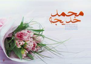 الزوجان محمد وخديجة