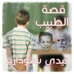 رسالة الي كل معلم ومعلمة في عالمنا العربي قصة الطبيبتيدي ستودارد