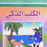 قصة الكلب الذكي قصة جميلة قبل النوم للأطفال بقلم رضا الصامت