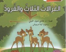 قصة الغزالات الثلاث والقرود قصة رائعة فيها حكمة وعبرة جميلة عن الوطن