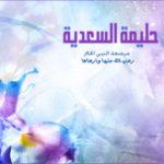 حليمة السعدية قصة قصيرة رائعة للأطفال بقلم : عبد الجواد حمزاوي
