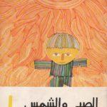 قصة الصبي صديق الشمس قصة جميلة مترجمة بقلم : د.محجوب عمر