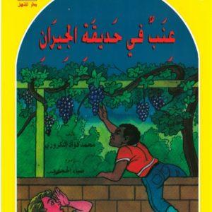 قصة عنب في حديقة الجيران حكاية مفيدة للأطفال تعلمهم مبادئ وقيم جميلة وهامة