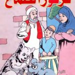 قصة فرفور الطماع قصة مفيدة للأطفال عن نهاية الطماع وجزاءه من تأليف : محمد سعيد مرسى