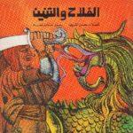 قصة الفلاح والتنين حكاية جميلة للأطفال بقلم: د.حسن الشريف