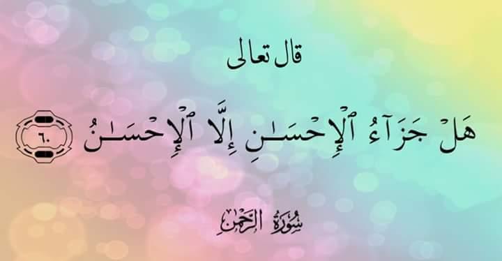"""Résultat de recherche d'images pour """"قديم  الاحسان"""""""