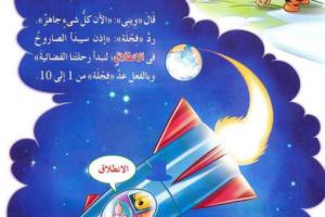 قصة رحلة الي الفضاء من حكايات ويني الدبدوب المميزة للأطفال