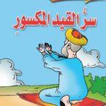 قصة سر القيد المكسور من سلسلة قصص من التاريخ بقلم عبد الناصر محمد مغنم