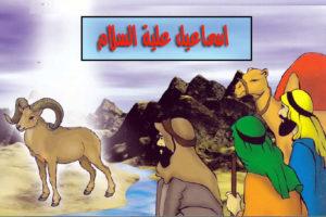 قصة سيدنا إسماعيل عليه السلام من قصص الانبياء في القرآن الكريم