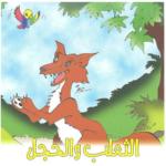قصة الثعلب والحجل قصة جميلة بقلم : عبد المجيد قاسم