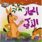 قصة الحمار الذكي قصة طريفة ومسلية من تأليف : مجدي عبد النبي