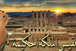 بلقيس ملكة سبأ قصة من قصص القرآن الكريم