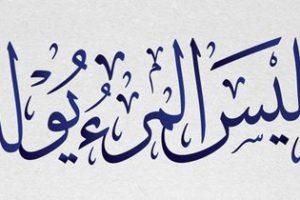 المرء لا يولد عالماً حكاية جميلة فيها حكمة رائعة بقلم : خالد الجاسم