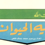 تمويه الحيوان من آيات الله قصة مفيدة جداً للأطفال اعداد محمد بسام ملص