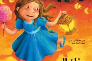 حذاء العيد قصة جميلة للأطفال بقلم : العربي بنجلون